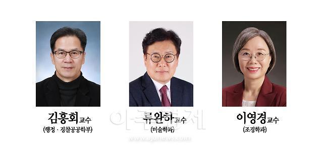 동국대 경주캠퍼스총장 후보대상자...3명 선출