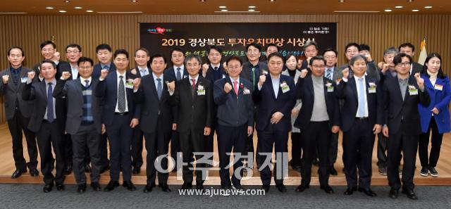 ㈜에코프로비엠, 2019년도 경북도 투자유치 최우수 기업에 선정