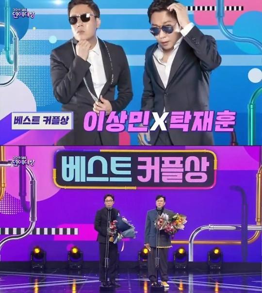 """[2019 SBS 연예대상] 미우새 탁재훈·이상민, 베스트 커플상 """"묘한상"""""""