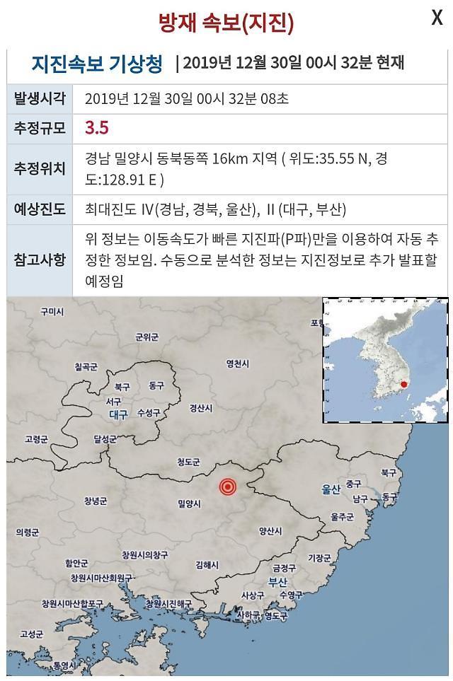 密阳市发生3.5级地震