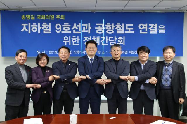 송영길 의원, '공항철도-지하철 9호선 연결' 정책간담회 개최