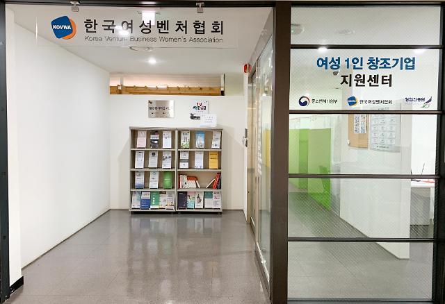 여벤협, 여성특화 1인창조기업 지원센터서 첫걸음 맞춤 육성