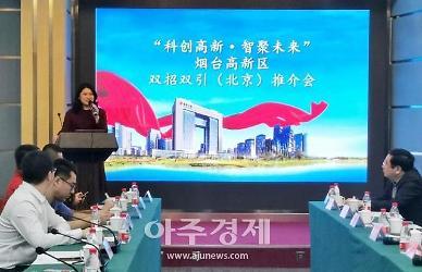 옌타이 고신구, 베이징서 투자유치 설명회 개최 [중국 옌타이를 알다(424)]