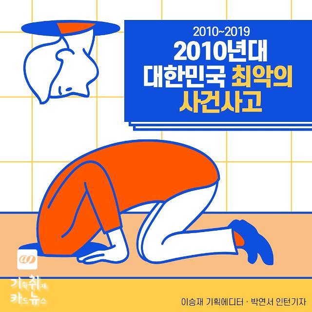 [2010-2019년] 2010년대 대한민국 최악의 사건·사고는 무엇일까?