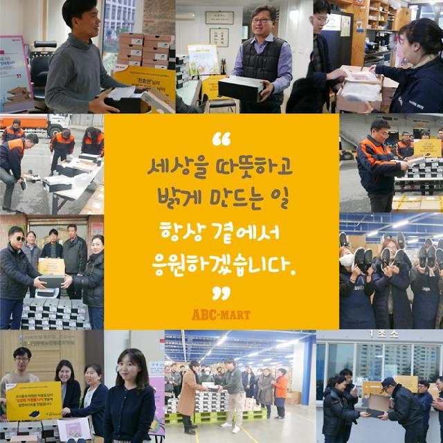 ABC마트, 환경미화원·경비원 등에 패딩슈즈 기부