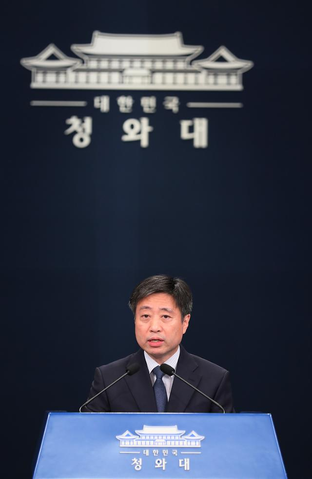 """검찰 조국 불구속 기소에 靑 """"대통령 인사권 흔들었지만, 결과는 옹색"""""""