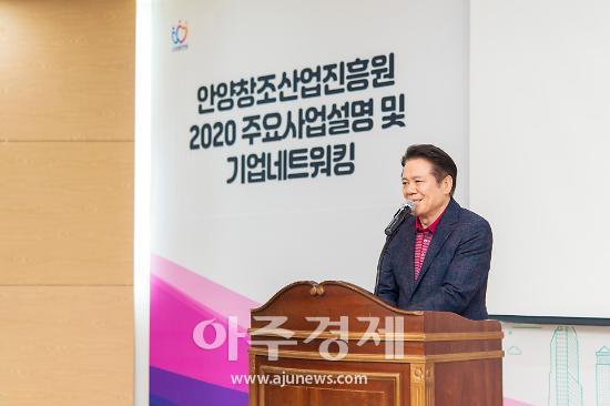 안양창조산업진흥원, 2020 주요사업설명 등 행사 열려