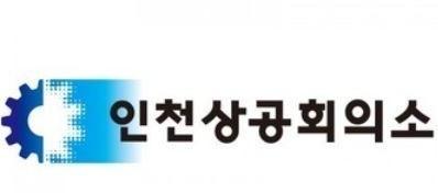 """인천상의, """"2020년 신년인사회""""1월 3일 개최"""