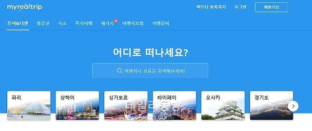 """""""취소·환급 안돼요"""" 액티비티 예약사이트 소비자 불만 '속출'"""