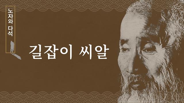 [노자와 다석/안내영상] 老子 도덕경 읽는 성자 '다석 류영모', 그는 누구인가