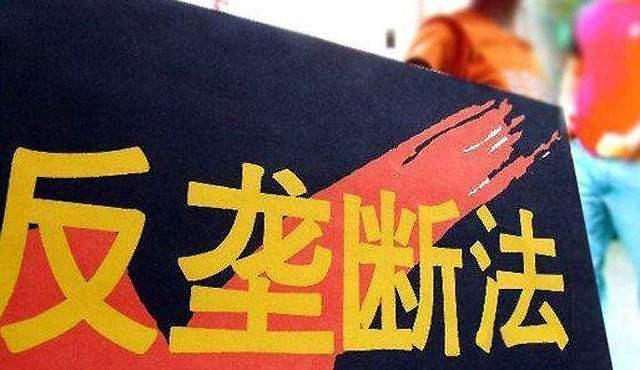 중국 반독점법 11년만에 개정...벌금 최고 100배 ↑