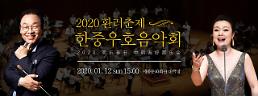 """.2020年""""欢乐春节——中韩友好音乐会"""" 12日在首尔举行."""