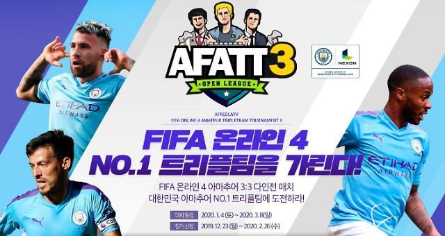 아프리카TV, FIFA 온라인4 아마추어대회 막 올라 AFATT 3 생중계