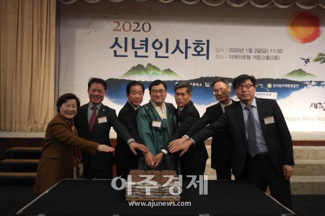 경주상공회의소, 2020년 신년인사회 개최