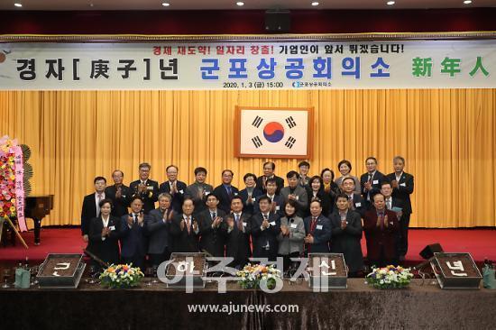 군포시 상공회의소 주최, 군포경제 발전 신년인사회 열어