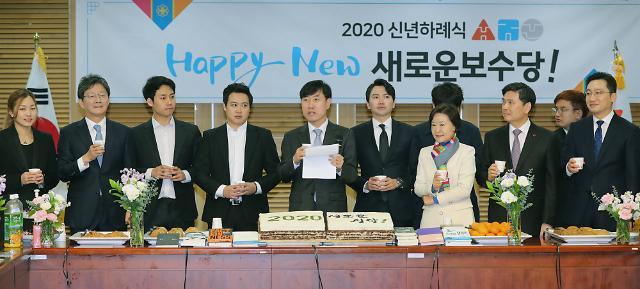 새로운보수당, 오늘 공식 출범...중앙당 창당대회 개최