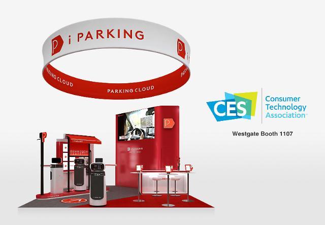 [CES 2020] 파킹클라우드, 스마트시티관 전시... 미래형 모빌리티 기술 뽐낸다