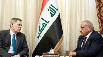 """이라크 총리, 美 대사에 """"미군 철수 협력해야"""""""
