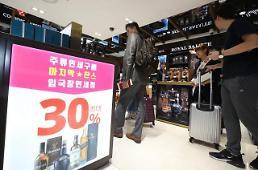 .韩进境免税店使用率仅1.5% 政府决定解除禁售香烟等限制.