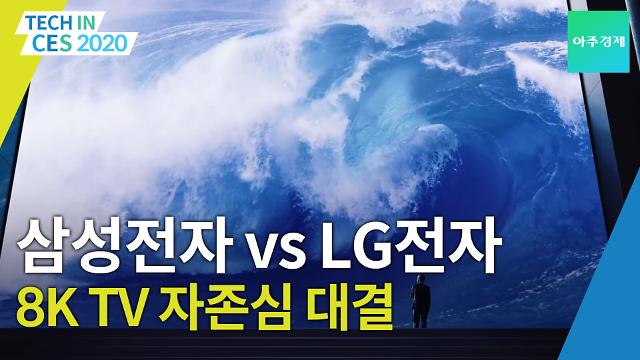 [CES 2020] 삼성전자 vs LG전자 미리 보는 8K TV 신기술