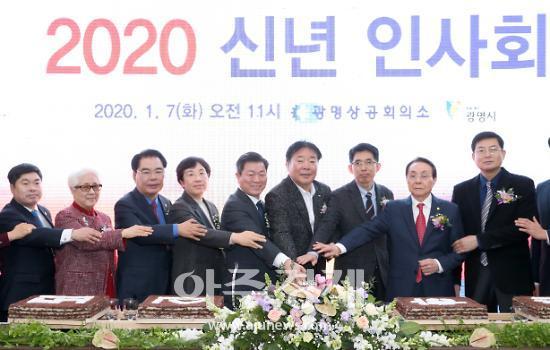광명시, 상공회의소 주최 신년인사회 열어