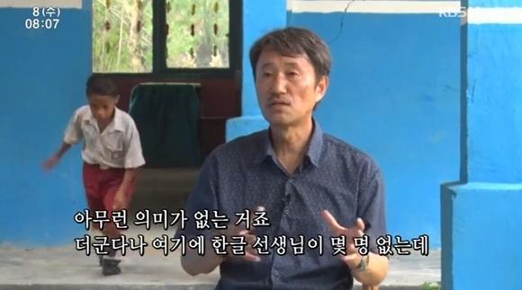 """인간극장 찌아찌아족 선생님 정덕영 """"한글 선생님이 너무 없다"""""""