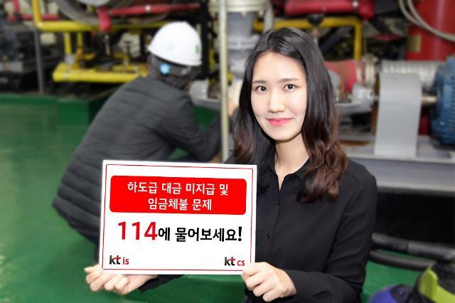 114, 설 명절 앞두고 못 받은 임금 신고센터 번호 안내한다