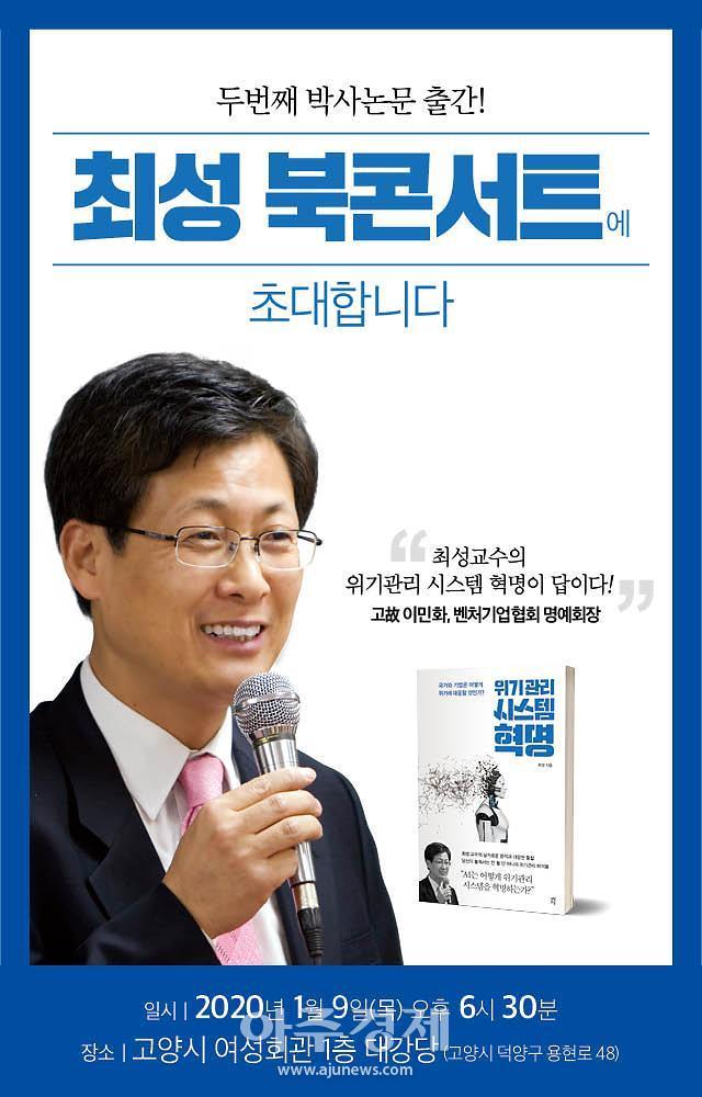 최성의 위기관리시스템 혁명 북콘서트 개최