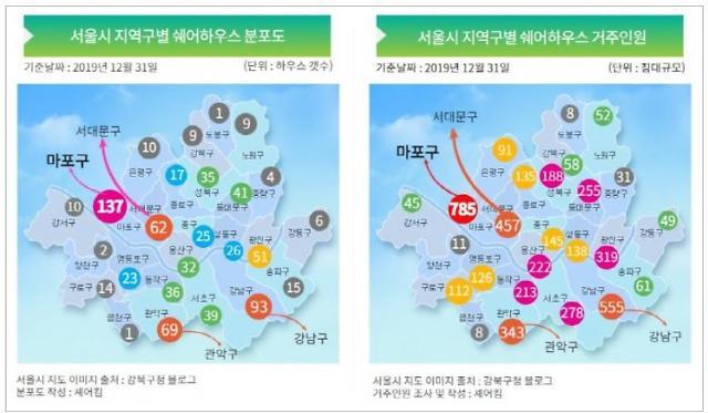 """지난해 강남구 쉐어하우스 2배 증가…""""월세 50만원 육박"""""""