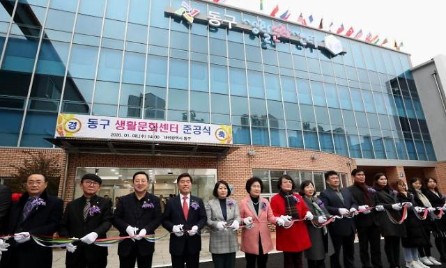 대전동구, 생활문화센터 준공식