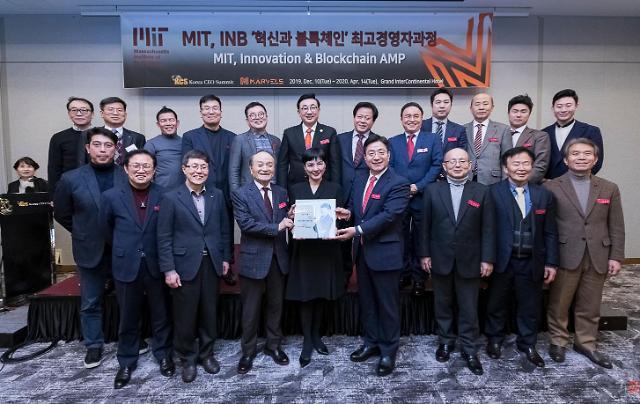 코리아씨이오서밋, MIT 최고경영자과정 '혁신과 블록체인, 인공지능' 개강 수업 개최