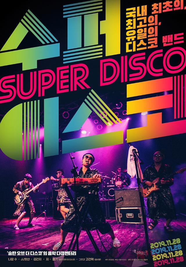 술탄 오브 더 디스코, 초밀착 음악 다큐 수퍼 디스코 오늘(9일) VOD 오픈