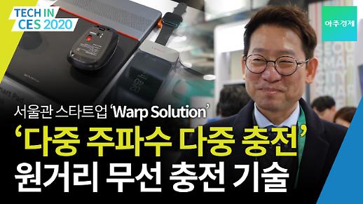 [CES 2020 영상] 원거리 무선 충전 기술을 선보인 워프 솔루션(Warp Solution)을 만나다