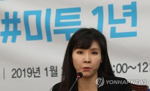 """서지현 """"대법 판결 도저히 납득 어려워…끝까지 희망 놓지 않겠다"""""""