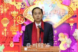 """.""""欢乐春节""""金鼠报吉——中国十二生肖文创展在首尔中国文化中心举办."""