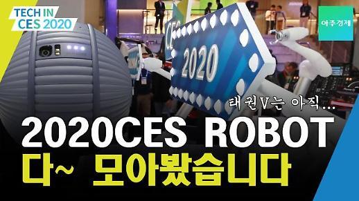 [CES2020] 쉐프 로봇? 돌봄 로봇? 댄싱 로봇? CES로봇 다 모았다