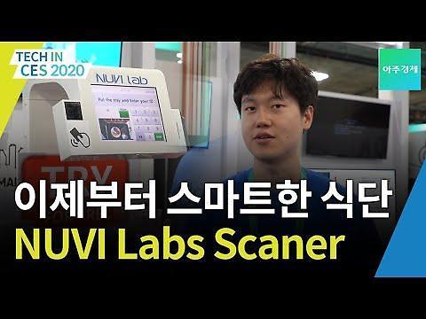 [CES2020] 스마트한 식단 계획을 도와주는 NUVI Labs