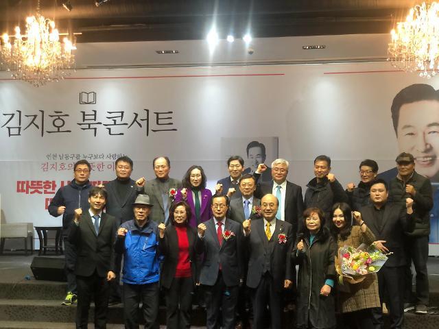 김지호 인천 남동구 을 국회의원 예비후보  북콘서트 1000명 참석 성료