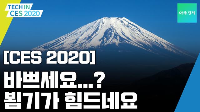 [CES 2020] 이렇게 중요한 행사에 의외로 참여가 저조한 국가