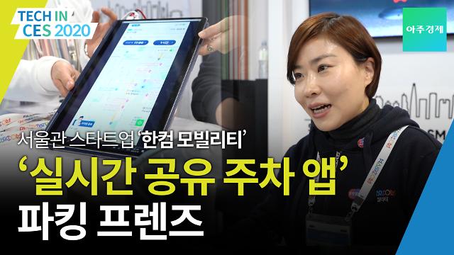 [CES 2020 영상] '공유 주차장' 실시간 예약 가능한 어플 '파킹 프렌즈'