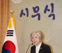 """강경화 """"올해 초부터 소용돌이...국민·국익 중심 외교부 위해 노력"""""""