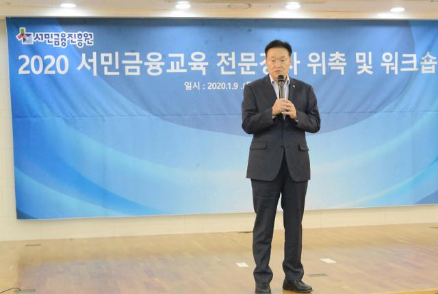 서민금융진흥원, 지난해 금융교육 실적 95% 증가