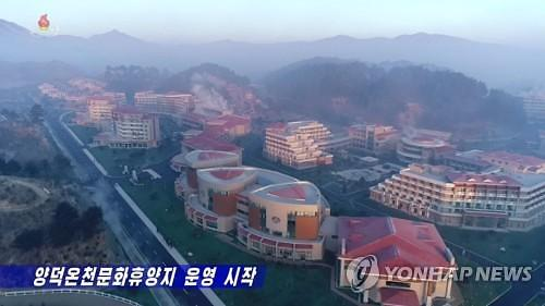 北 마식령스키장·양덕온천 연이어 개장…김정은, 관광객 유치에 속도 낼 듯