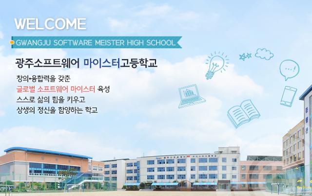 광주SW마이스터고, 첫 졸업생 배출... 삼성SDI·한컴 등 취업 활성화
