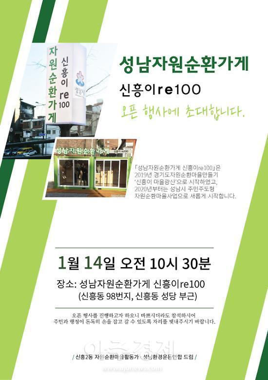 성남 시, 자원순환가게 신흥이 re100』 정식 오픈