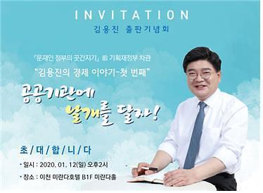 김용진 더불어민주당 이천시 예비후보, 12일 이천서 출판기념회 연다
