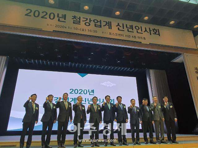 """철강업계 신년회 개최...""""친환경화·지능화로 경쟁력 높여야"""""""