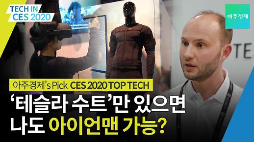 [CES 2020 영상] 테슬라 수트만 있으면 나도 아이언맨 가능할까?