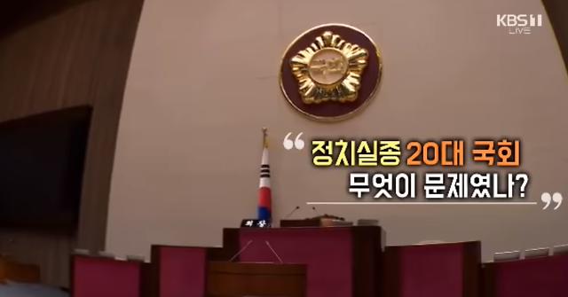 """정치 실종된 20대 국회...전문가 """"적대적 공생관계가 문제"""""""