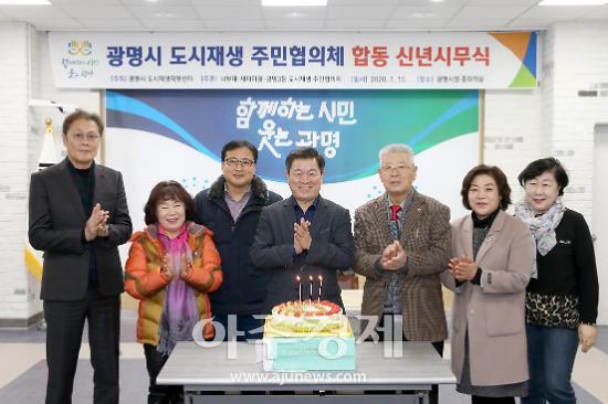 광명시, 도시재생 주민협의체 합동 신년 시무식 개최